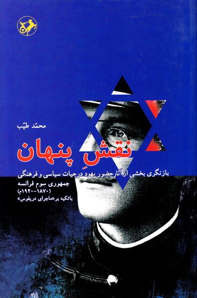 نقش پنهان: بازنگری بخشی از آثار حضور یهود در حیات سیاسی و فرهنگی جمهوری سوم فرانسه (1870 - 1940 م) با تکیه بر «ماجرای دریفوس»