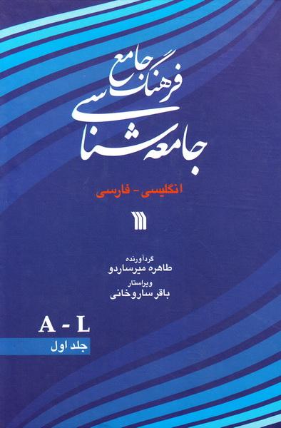 فرهنگ جامع جامعه شناسی انگلیسی - فارسی (دوره دو جلدی)