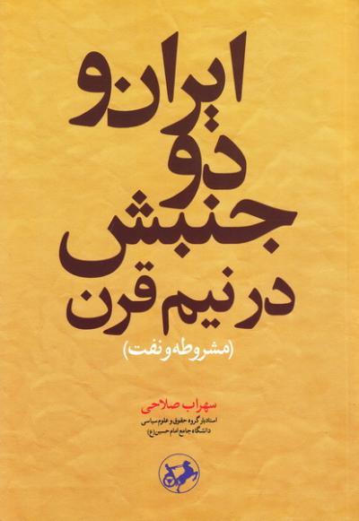 ایران و دو جنبش در نیم قرن (مشروطه و نفت)