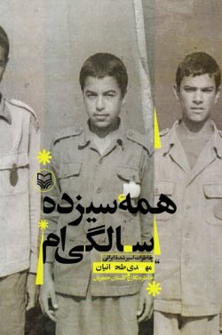 همه سیزده سالگی ام: خاطرات اسیر آزاد شده ایرانی مهدی طحانیان