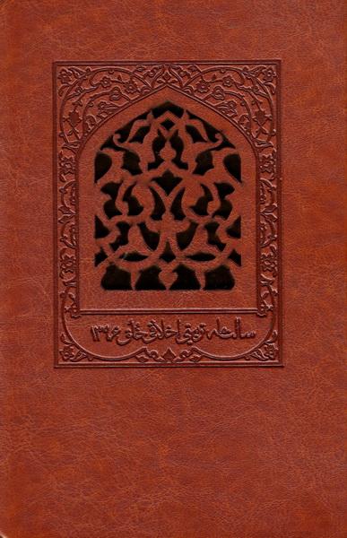 سالنامه تربیتی اخلاقی خلق 1396