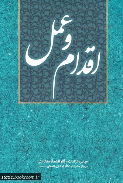 اقدام و عمل برگرفته از بیانات رهبر معظم انقلاب اسلامی حضرت آیت الله العظمی خامنه ای (مد ظله العالی) با موضوع اقتصاد مقاومتی