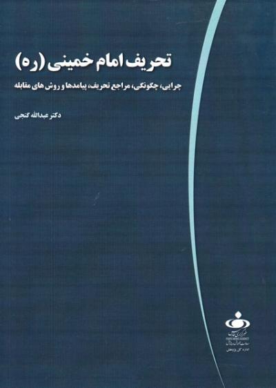 تحریف امام خمینی (ره): چرایی، چگونگی، مراجع تحریف، پیامدها و روش های مقابله