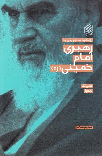 رویکرد مدیریتی به رهبری امام خمینی (ره) مبانی، اصول، شیوه