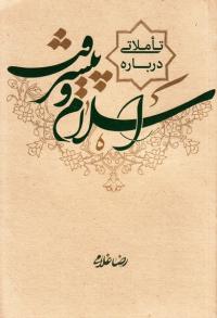 تاملاتی بنیادی درباره اسلام و پیشرفت