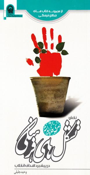 از مجموعه کتاب های فعالان فرهنگی 107: نقش تشکل های فرهنگی در پیشبرد اهداف انقلاب
