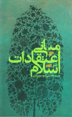 مبانی اعتقادات در اسلام (دوره دو جلدی)