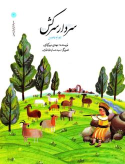 سرداران ایران زمین 3: سردار سرکش (بهرام چوبین)