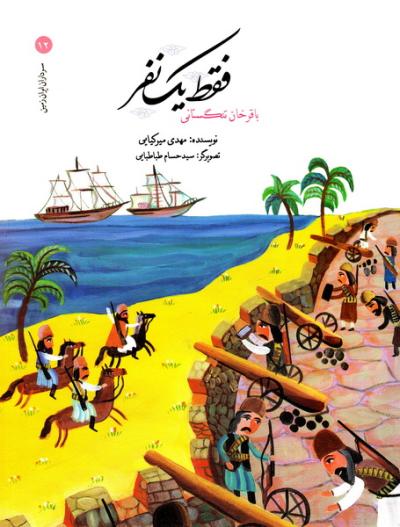 سرداران ایران زمین 12: فقط یک نفر (باقرخان تنگستانی)