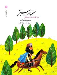 سرداران ایران زمین 14: سردار سبز (میرزا کوچک خان جنگلی)