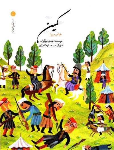 سرداران ایران زمین 10: کمین (عباس میرزا)