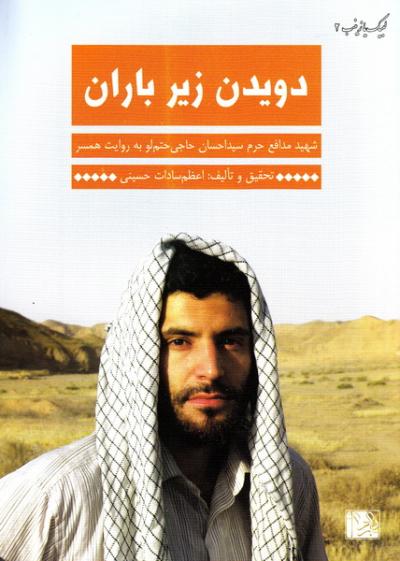 لبیک یا زینب 2: دویدن زیر باران، شهید مدافع حرم سید احسان حاجی حتم لو به روایت همسر
