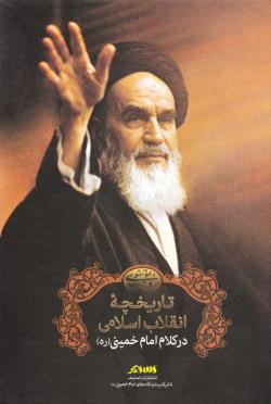 تاریخچه انقلاب اسلامی در کلام امام خمینی رحمه الله