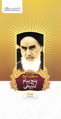 درسهایی از امام: پنج پیام تاریخی امام خمینی قدس سره