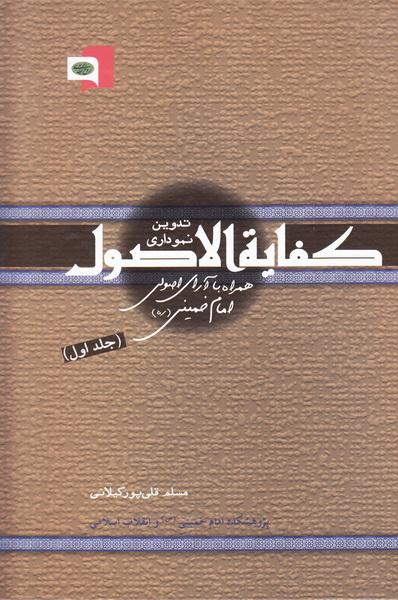 تدوین نموداری کفایة الاصول همراه با آرای اصولی امام خمینی (ره) - جلد اول