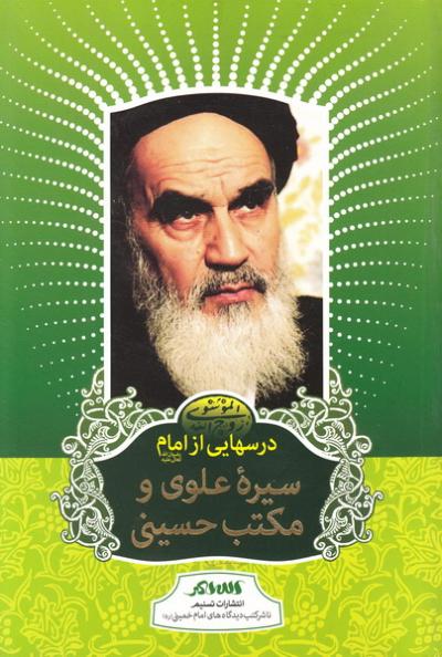 درسهایی از امام: سیره علوی و مکتب حسینی