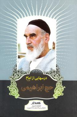 درسهایی از امام: حج ابراهیمی در پیام های امام خمینی (ره)