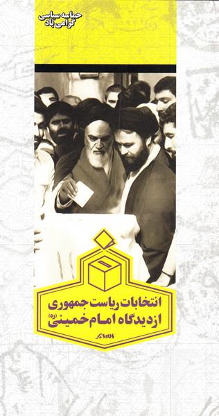 انتخابات ریاست جمهوری از دیدگاه امام خمینی (ره)
