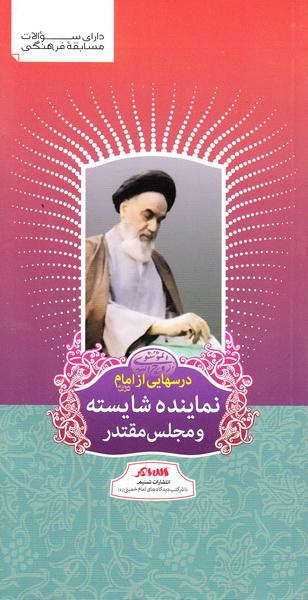 درسهایی از امام: نماینده شایسته و مجلس مقتدر