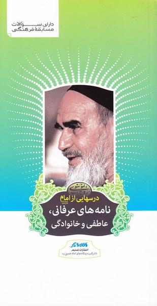 درسهایی از امام: نامه های عرفانی، عاطفی و خانوادگی امام خمینی (ره)