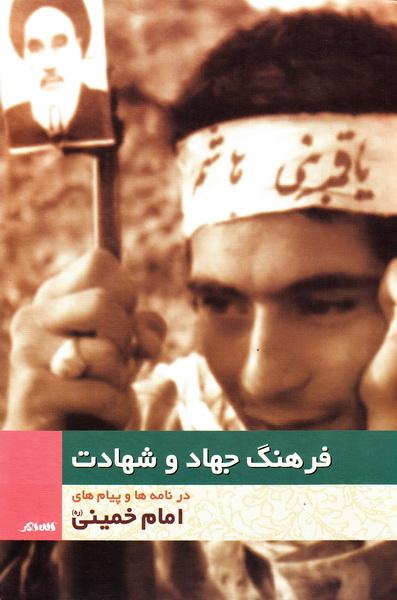 فرهنگ جهاد و شهادت در نامه ها و پیام های امام خمینی (ره)