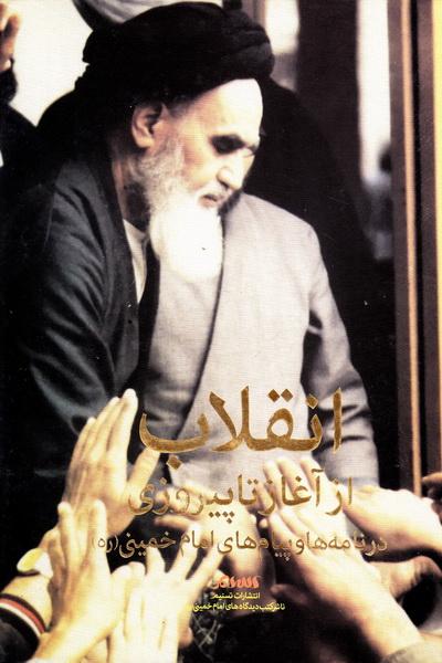 انقلاب از آغاز تا پیروزی در نامه ها و پیام های امام خمینی قدس سره