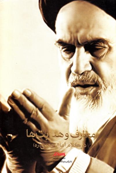 معارف و هدایت ها در کلام امام خمینی (ره)
