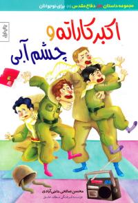 اکبر کاراته و چشم آبی: داستان طنز نوجوانان