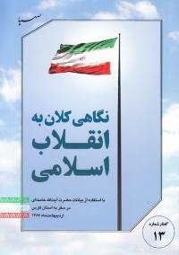 نگاهی کلان به انقلاب اسلامی: با استفاده از بیانات حضرت آیت الله خامنه ای، در سفر به استان فارس، اردیبهشت ماه 1387