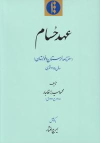 عهد حسام: سفرنامه لرستان و خوزستان (سال 1245 قمری)