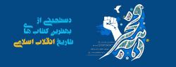 دستچینی از خواندنی ترین کتاب های تاریخ انقلاب اسلامی + تاریخ پهلوی + داستان انقلاب + شعر انقلاب