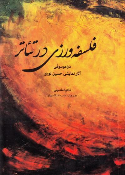 فلسفه ورزی در تئاتر: دراموسوفی آثار نمایشی حسین نوری