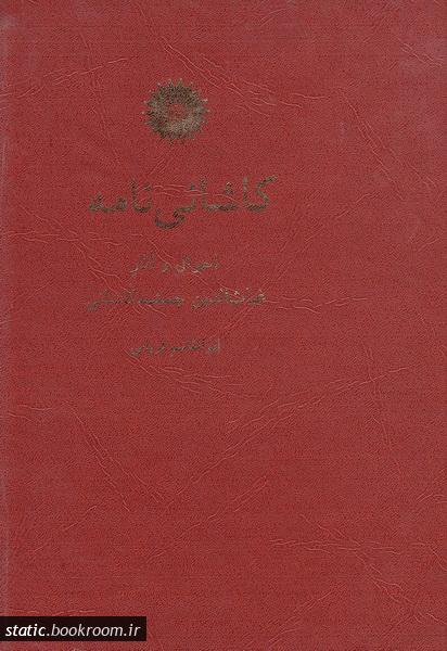 کاشانی نامه: احوال و آثار غیاث الدین جمشید کاشانی