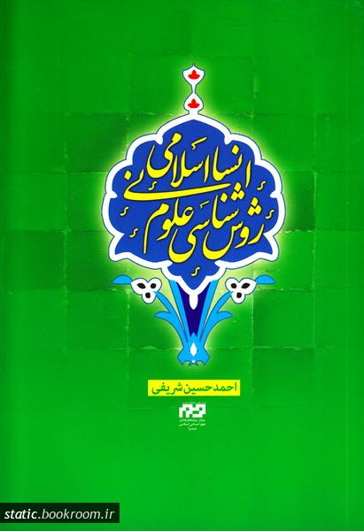 روش شناسی علوم انسانی اسلامی