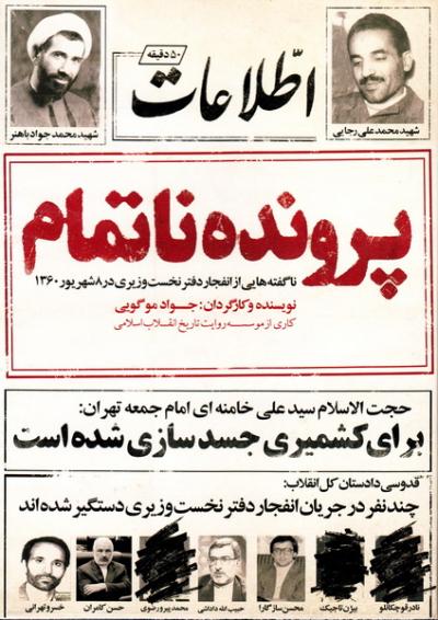 لوح فشرده مستند پرونده ناتمام: ناگفته هایی از انفجار دفتر نخست وزیری در 8 شهریور 1360
