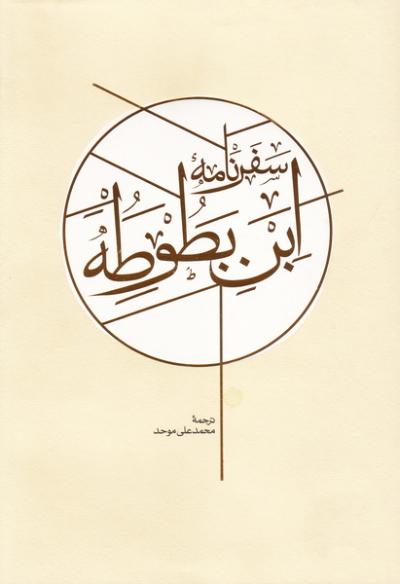 سفرنامه ابن بطوطه تحفة النظار فی غرائب الامصار (دوره دو جلدی)