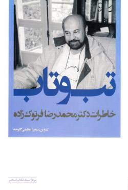 تب و تاب: خاطرات دکتر محمدرضا فرتوک زاده