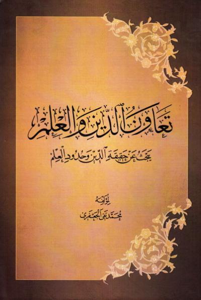 تعاون الدین و العلم: یبحث عن حقیقة الدین و حدود العلم