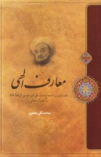 معارف الهی: تفسیری بر احتجاج امام علی بن موسی الرضا (ع) با عمران صابی