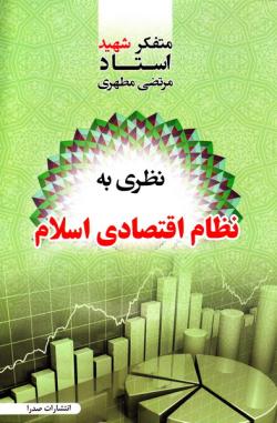 نظری به نظام اقتصادی اسلام