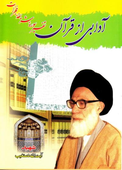 آدابی از قرآن (تفسیر سوره شریفه حجرات)