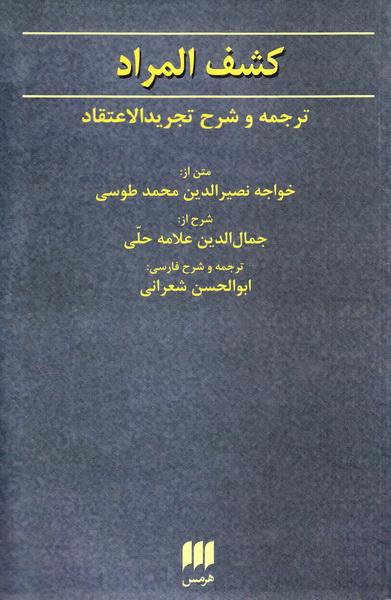 ترجمه و شرح فارسی کشف المراد شرح تجرید الاعتقاد