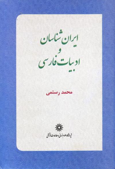 ایران شناسان و ادبیات فارسی