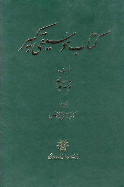 کتاب موسیقی کبیر