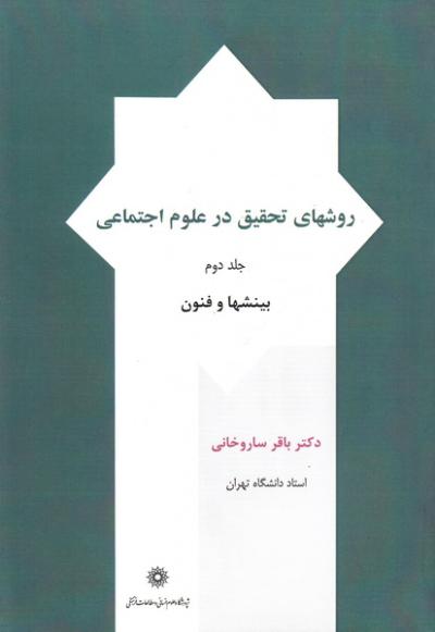 روشهای تحقیق در علوم اجتماعی - جلد دوم: بینشها و فنون