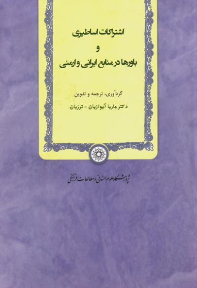اشتراکات اساطیری و باورها در منابع ایرانی و ارمنی