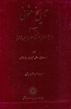 تاریخ عثمانی - جلد سوم: از فتح استانبول تا مرگ سلطان سلیمان قانونی