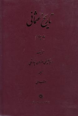 تاریخ عثمانی - جلد چهارم