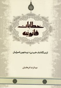 خطابات قانونیه: از دیدگاه امام خمینی (س) و مشهور اصولیان