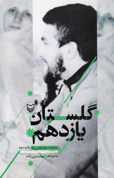 گلستان یازدهم: خاطرات زهرا پناهی روا، همسر سردار شهید علی چیت سازیان
